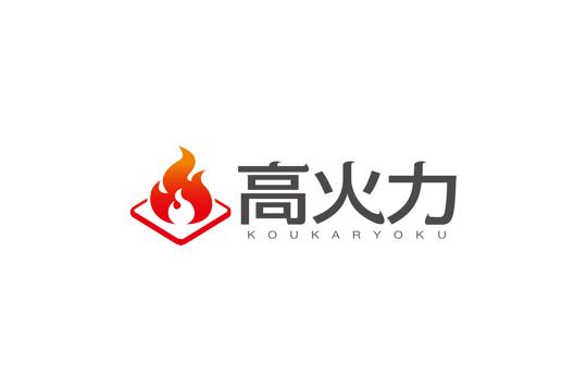 高火力 ロゴ