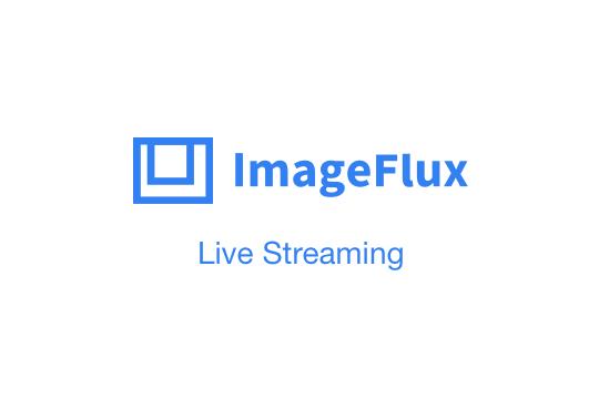 ライブ配信エンジン(ImageFlux Live Streaming) ロゴ