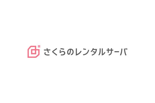 さくらのレンタルサーバ ロゴ