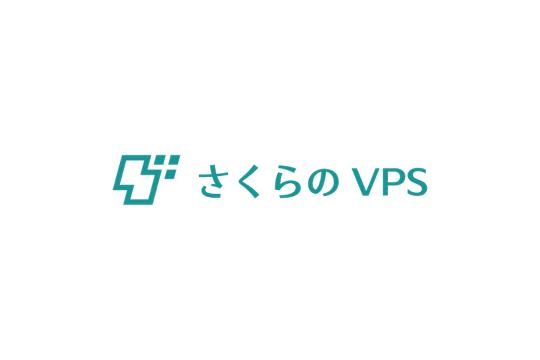 さくらのVPS ロゴ