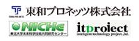 東北大学未来科学技術共同研究センター/ 東和プロネッツ(株)/(株)アイティプロジェクト ロゴ