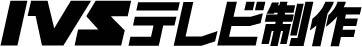 IVSテレビ制作株式会社 ロゴ