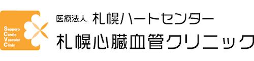 医療法人 札幌ハートセンター 札幌心臓血管クリニック ロゴ